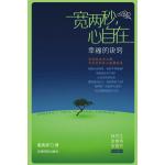 book_kuanliangmiao
