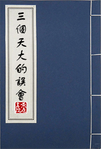 book_wuhui