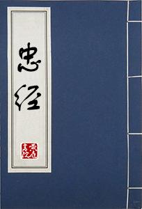 book_zhongjing
