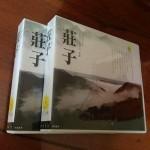 cd_zhuangzi