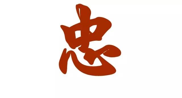 中文之美】忠》 – 黄庭禅