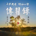 chuanxilushipinfengmian