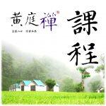 黄庭禅课程1-1